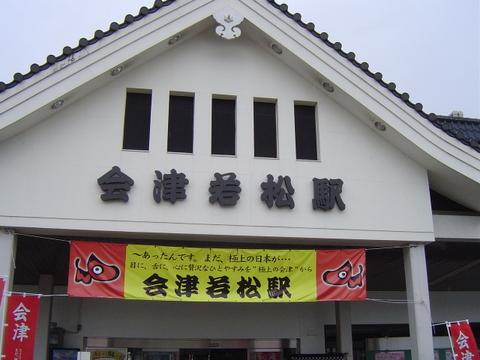 会津若松駅正面玄関