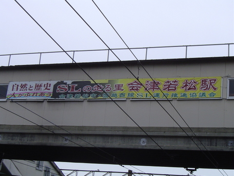 SLの走る里会津若松駅