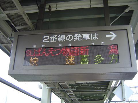 2番線発車時刻表示板